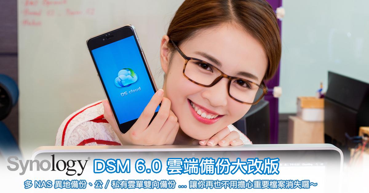 Synology DSM 6.0 雲端備份大改版,用最安全的方法確保你的資料不輕易遺失!