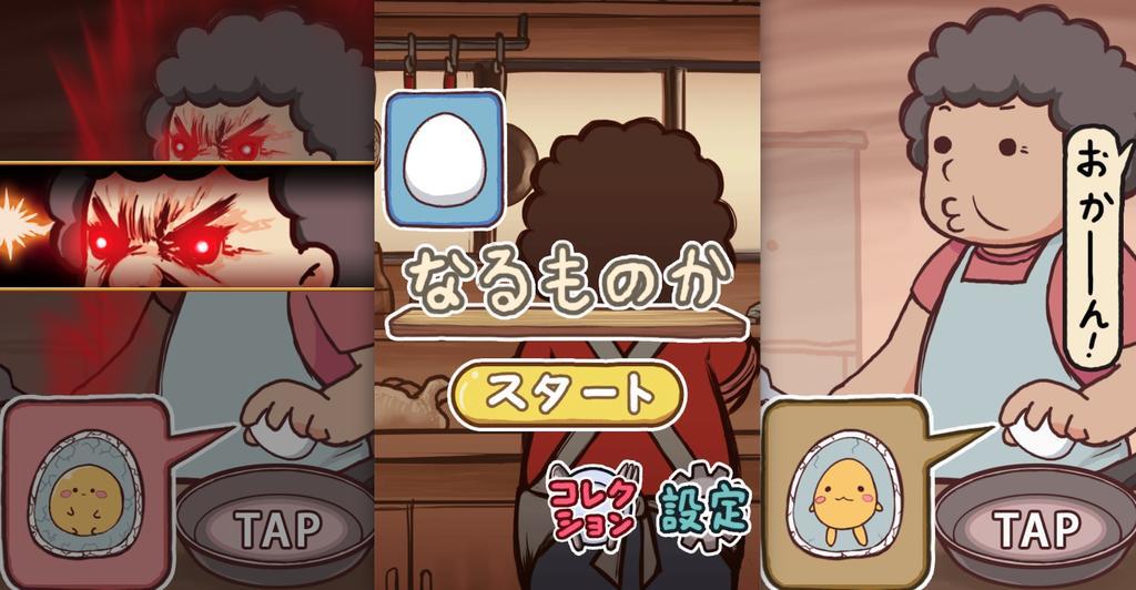 適合母親節跟媽媽一起玩的小遊戲「なるものか」,敲雞蛋也能很有戲!