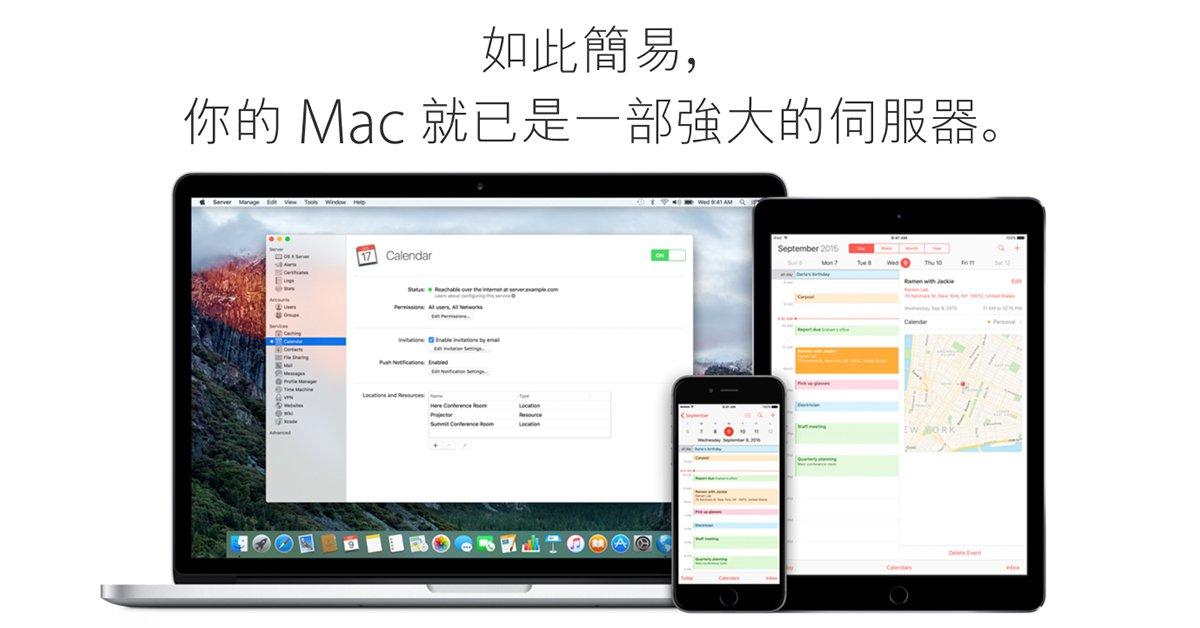 macOS Server 特輯(一):自建網站不求人!教你輕鬆打造自己的網站伺服器~