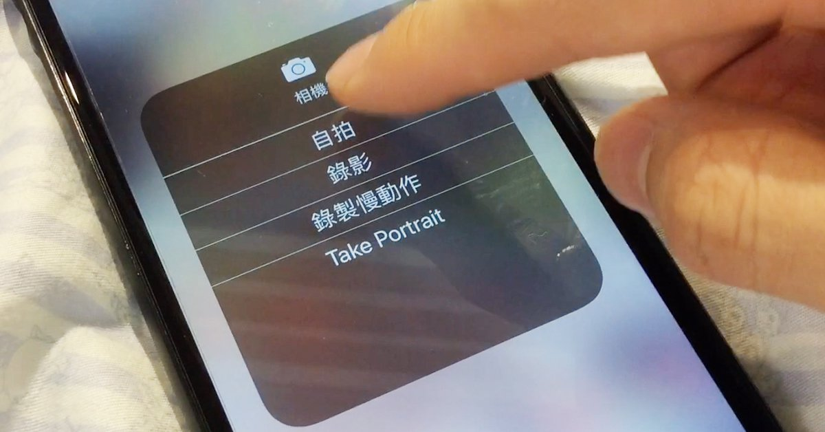 iOS11 搶先動手玩(二):相機應用再更新!新儲存格式讓相片/影片更不佔空間~