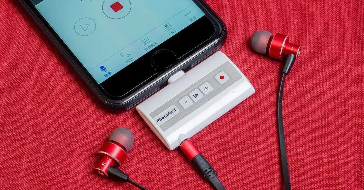 PhotoFast Call Recorder 評測:iPhone 通話也能錄音囉!