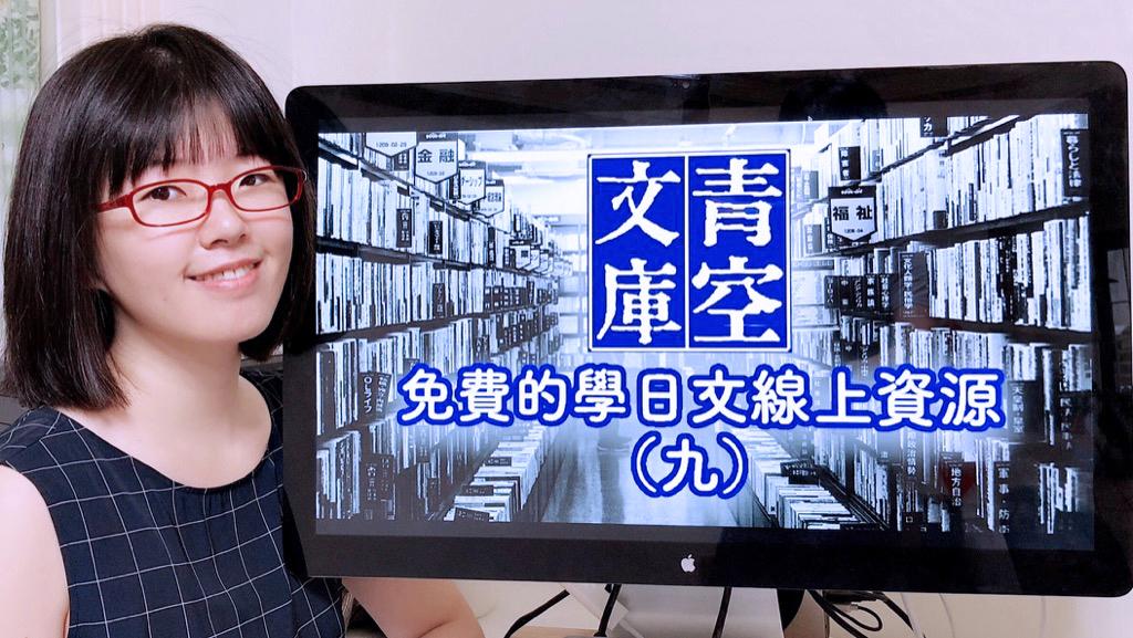 免費的學日文線上資源(九)青空文庫一萬四千本日文好書看到飽