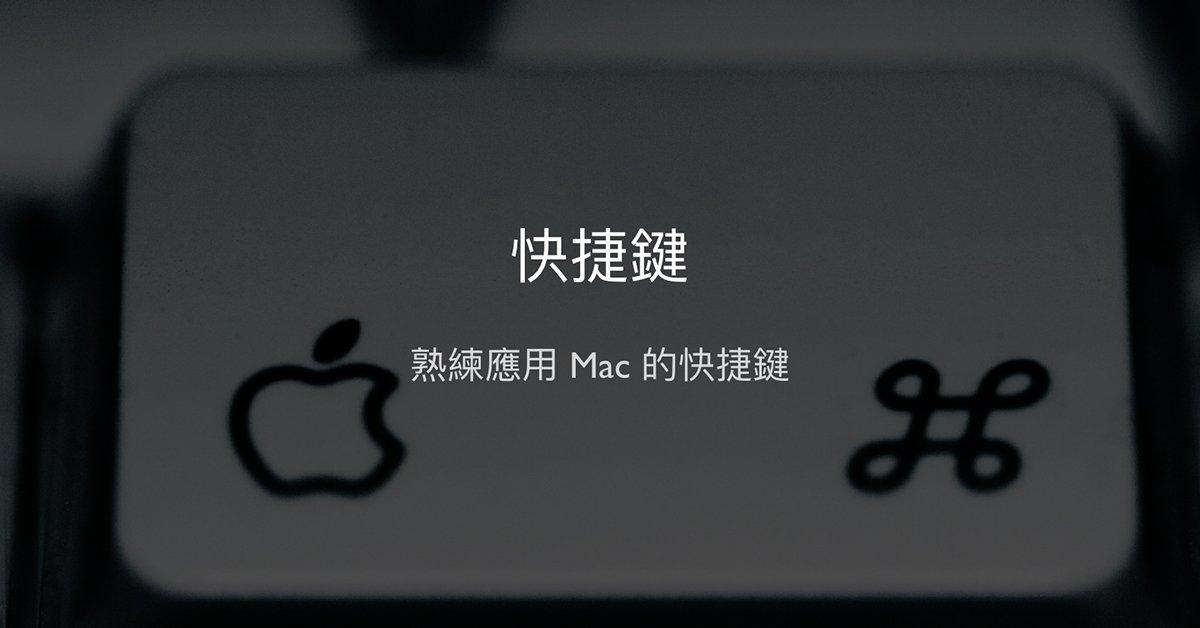 想讓你的 Mac 操作更順暢更有效率?那你一定要習慣「蘋果快速鍵」這回事
