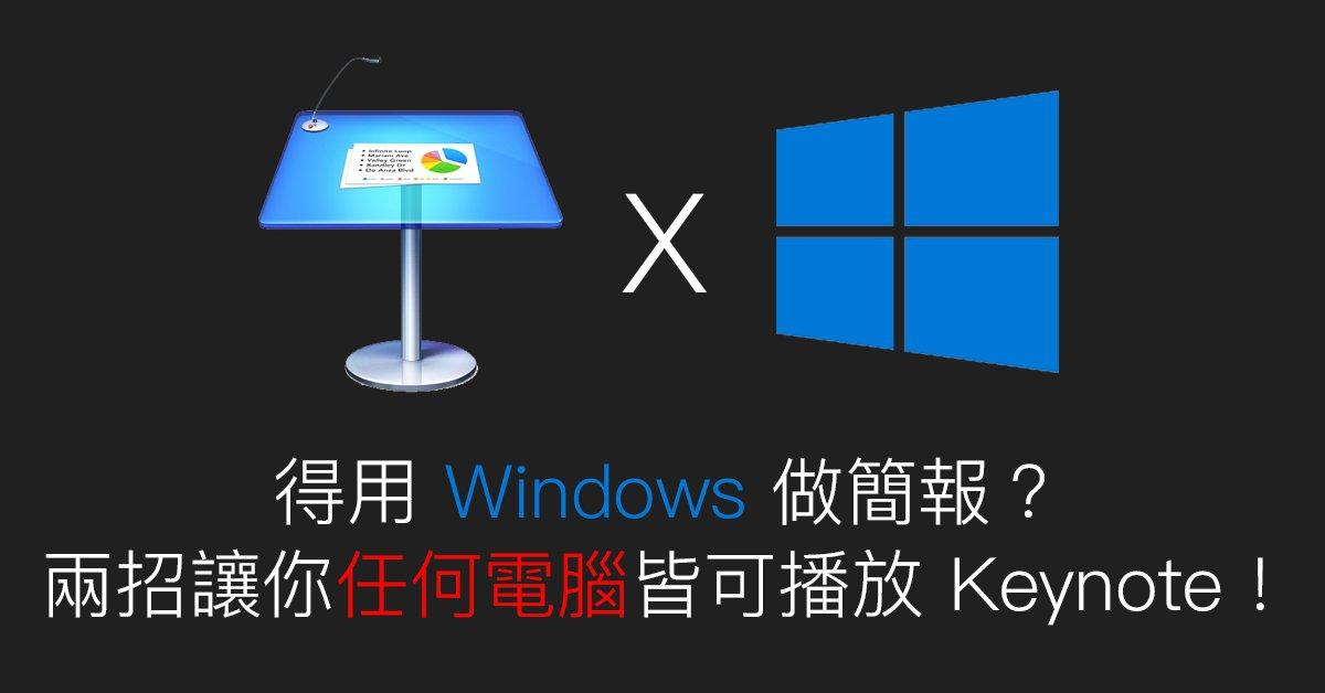 非得用 Windows 播簡報不可嗎?兩招讓你把 Keynote 簡報拿到微軟電腦上播放~