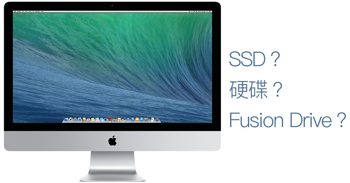 Mac 選購指南(一)硬碟容量如何選?硬碟、Fusion Drive、SSD 我該買哪種才好呢?
