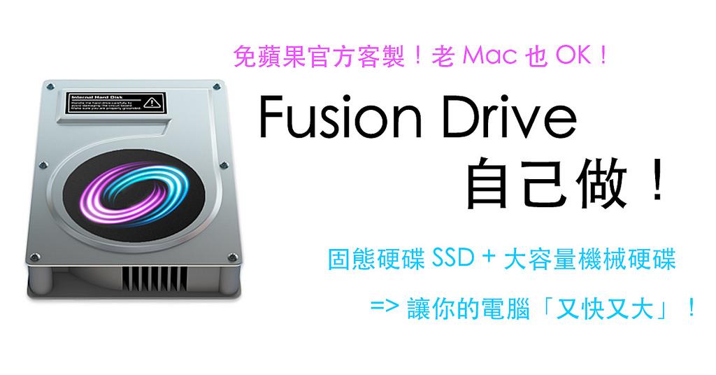 雙硬碟檔案管理很困擾?自己打造 Fushion Drive 把兩顆硬碟「合體」!