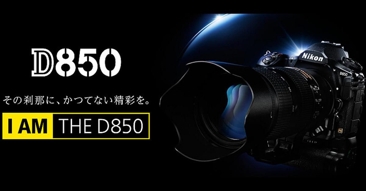 Nikon 推出 4575 萬畫素 D850,是擅長解放 Leica R 鏡威力的朋友呢~
