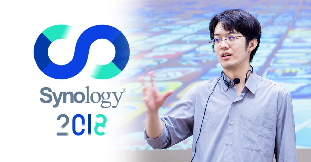倒數六天!Synology 2018 發表會於 9/16 日舉行,大家快來聽我的演講吧~