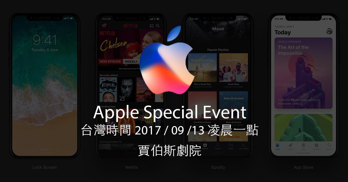 蘋果確認於 9/13 凌晨一點召開發表會!iPhone 8 謠言評論總整理~