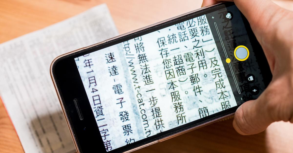iPhone 放大鏡讓你連螞蟻小字都看得清清楚楚!出門忘記帶老花眼鏡也不怕囉~