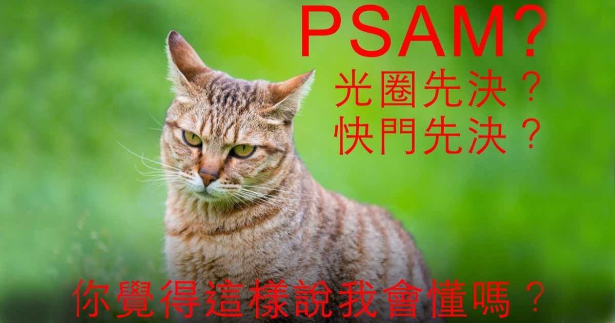 PSAM 是什麼?玩攝影不可不知的重要四大相機模式