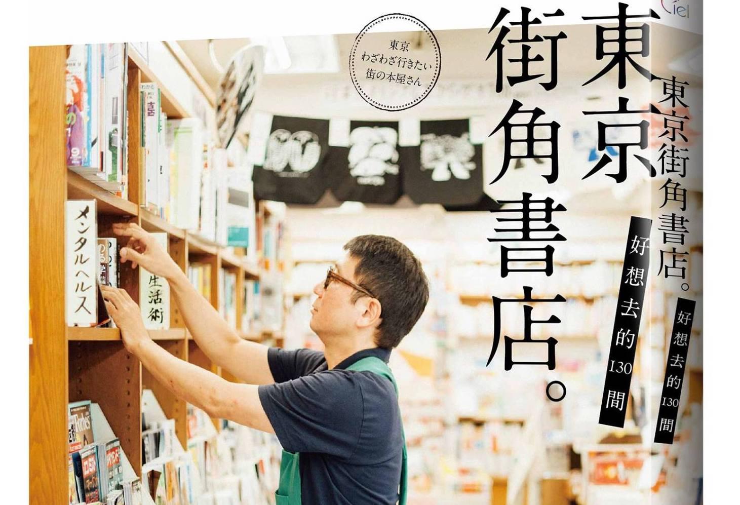 平凡的主題中,發現不凡的趣味:《好想去的130間東京街角書店》