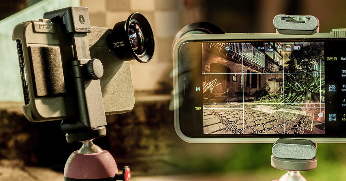 iPhone 夜景長曝超簡單!腳架+廣角鏡讓你成為夜間旅遊攝影王