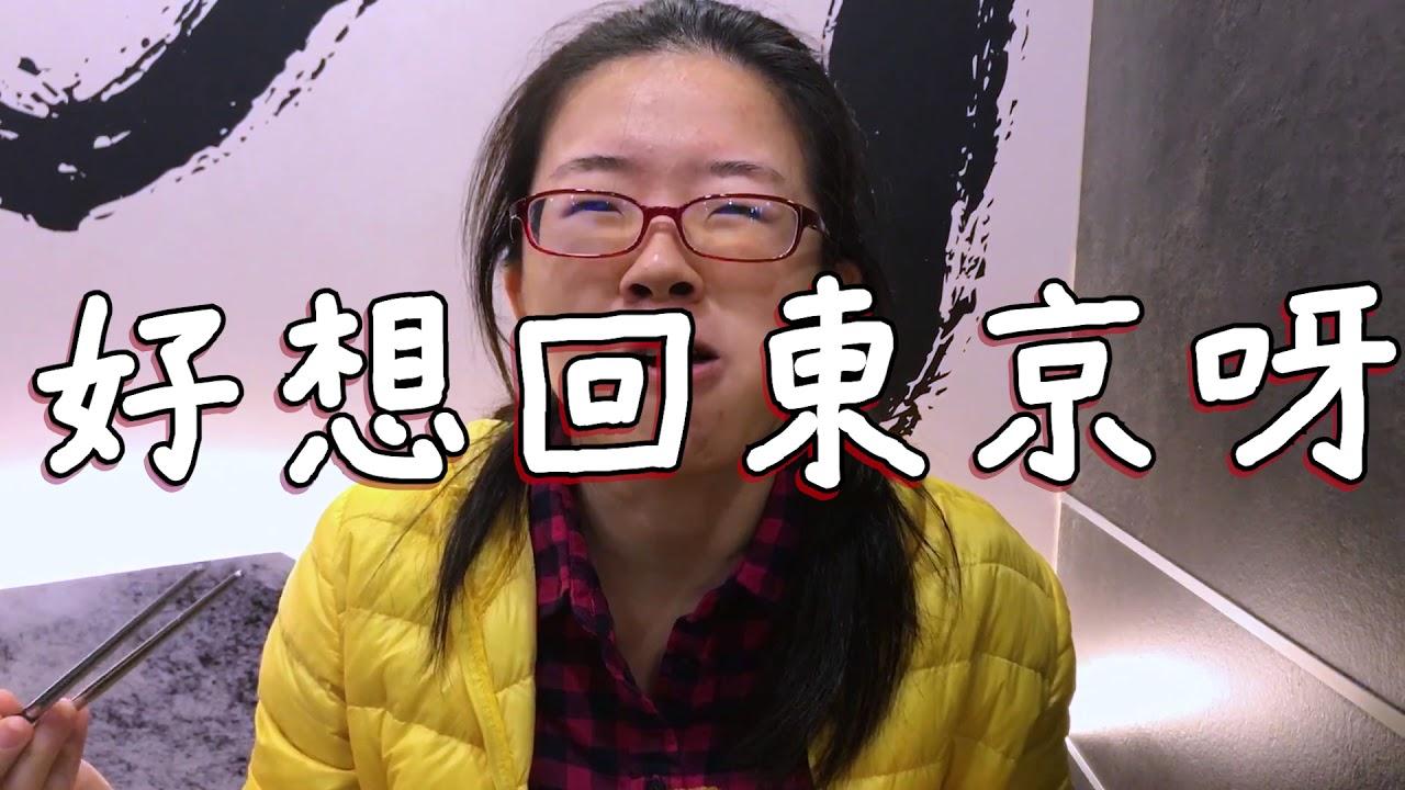 乍牛@台北東區:台版炸牛排名店吐槽吐不完(食記+影片)