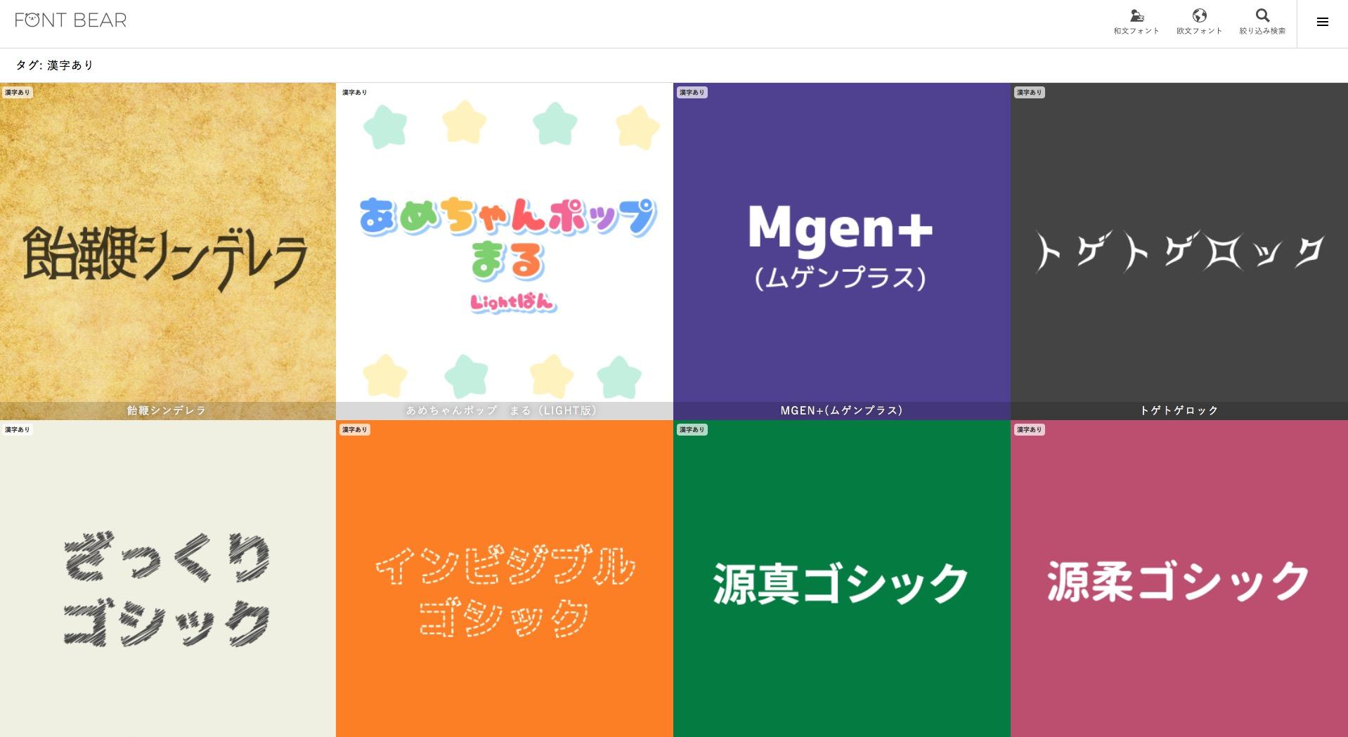 分享好用的免費日文字型下載網站 Font Bear,中文字型也適用!(附教學)