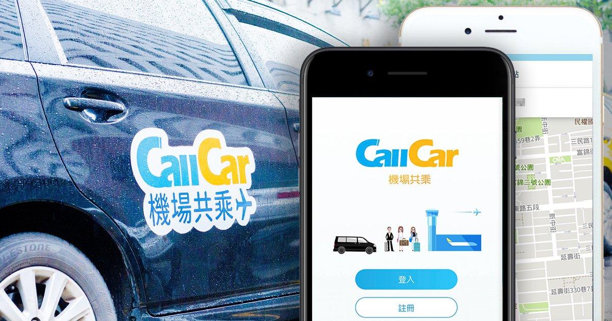 CallCar 機場共乘接送叫車超簡單~最低 NT$199 元起就有專車接送喔!