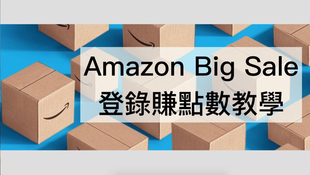 日本購物:亞馬遜 big sale 賺點數登記教學、購物提醒