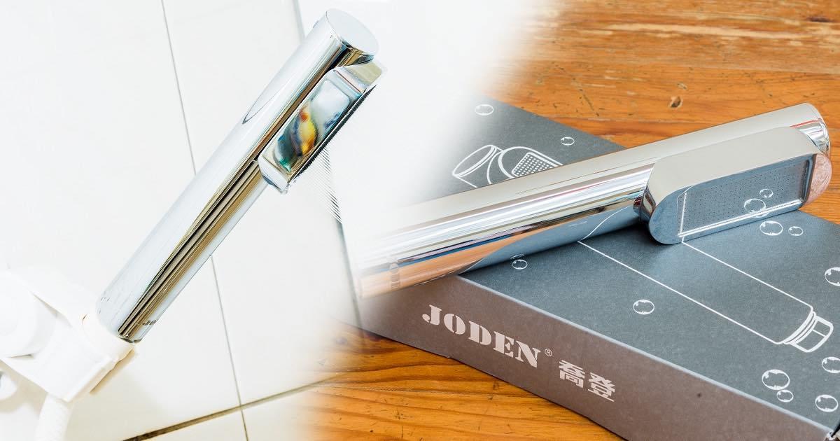 Joden 微奈米氣泡蓮蓬頭開箱!號稱不用清潔劑就能去大蒜味,真有那麼神嗎?