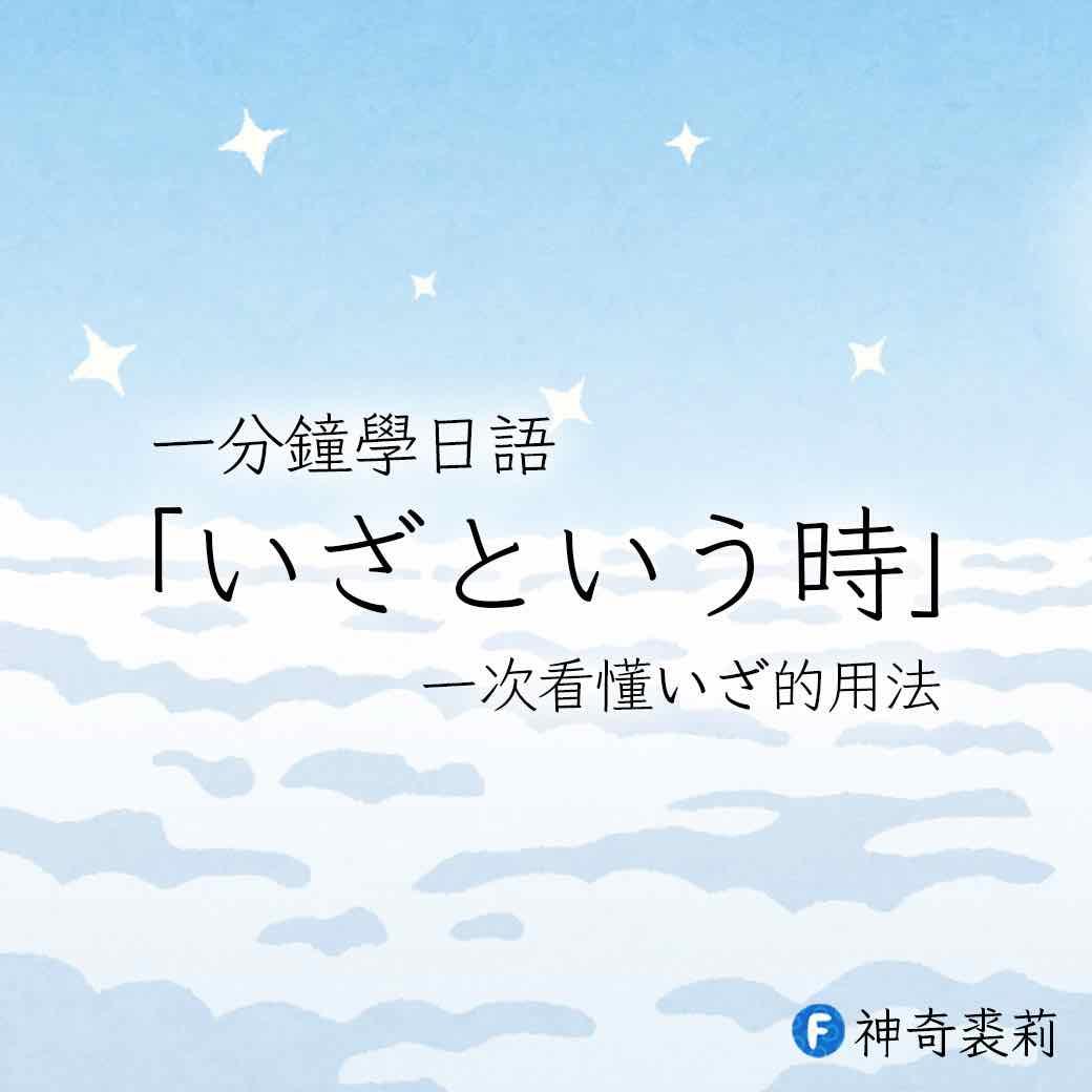 一分鐘學日語:いざ的用法