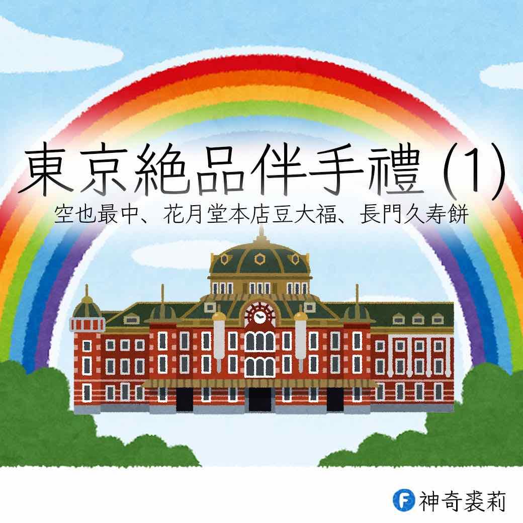 東京絕品伴手禮/土產精選(1)空也最中、花月堂本店豆大福、長門久寿餅