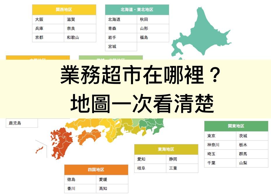 便宜!好買!日本業務超市店舖位置清單:上野、新宿、池袋⋯?哪裡有「業超」一次看清楚!