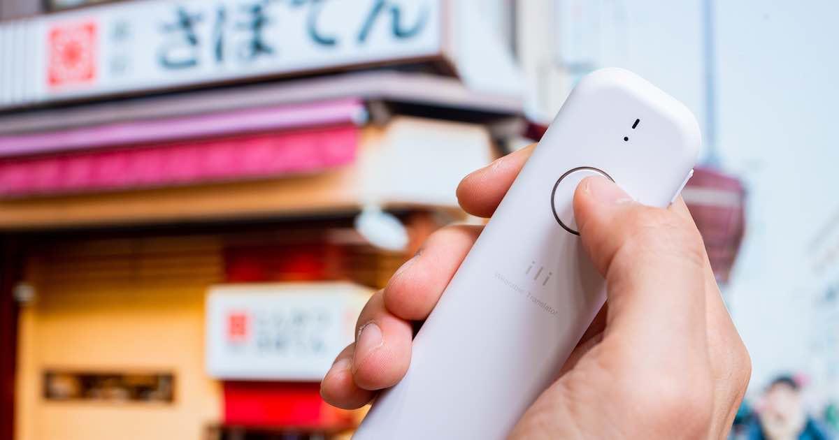 ili 日文手持離線翻譯機評測:騙人的盤子玩具抑或真正好用的旅遊小幫手?
