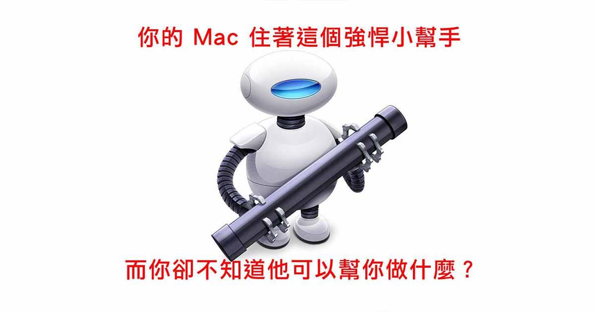 蘋果 Mac 的神奇幫手「AutoMator」,轉檔改名翻轉圖片都能一鍵搞定!