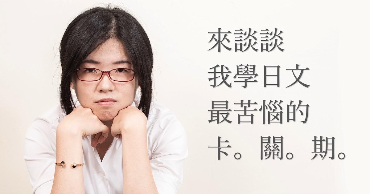 突破瓶頸學習飛快!…來談談我學日文實際經歷中,最苦惱的卡關期