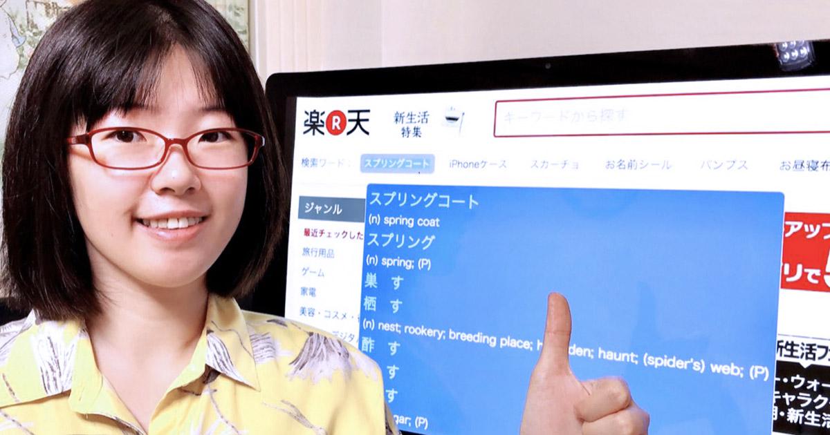 免費的學日文線上資源(五)一秒完成安裝的 Chrome 外掛「理解君」,讓游標自動幫你查辭典!
