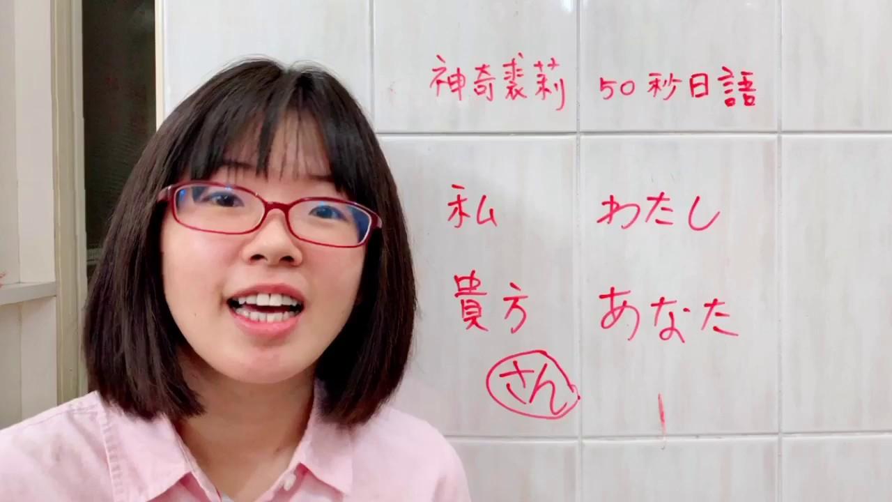 「你你…你什麼你!」為什麼正常聊天卻被日本人討厭了?原來是不能亂用「阿娜答」【50秒日語】Ep2