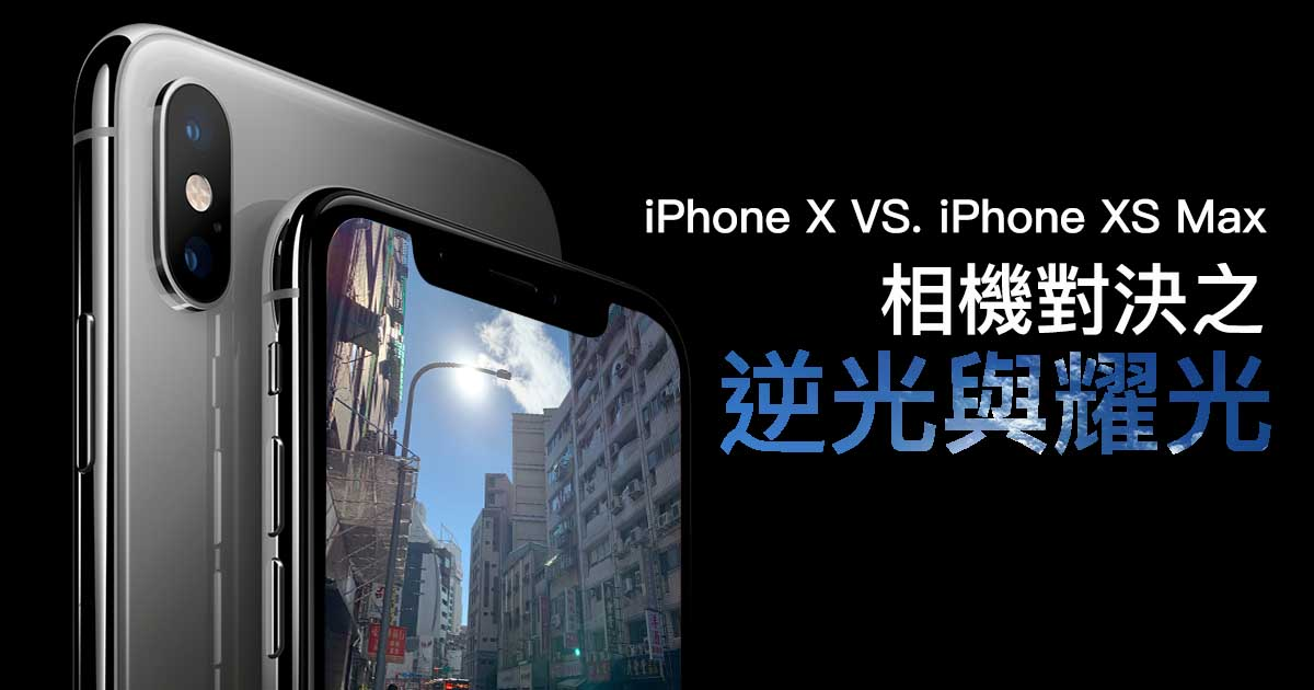 iPhone X vs iPhone XS Max 相機大 PK?A12 類神經網路加持,iPhone 相機超神奇~
