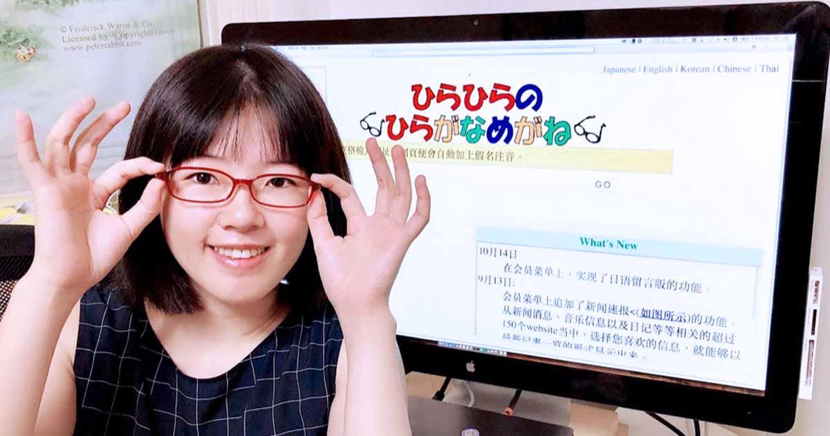免費的學日文線上資源(二)日文網站漢字不會念?免安裝「平假名透視眼鏡」一秒解決!