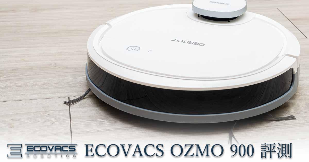 ECOVACS OZMO 900 掃拖吸機器人評測:NT$16800 的升級版石頭機器人
