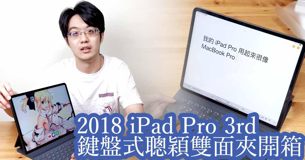 iPad Pro 第三代鍵盤「鍵盤式聰穎雙面夾」開箱影片+選購問題釋疑