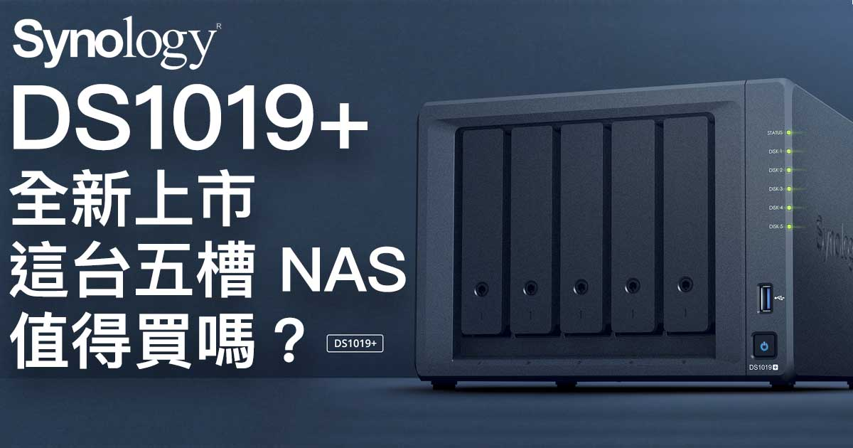 Synology DS1019+ 正式推出:這是一台值得買的 5Bay NAS 嗎?