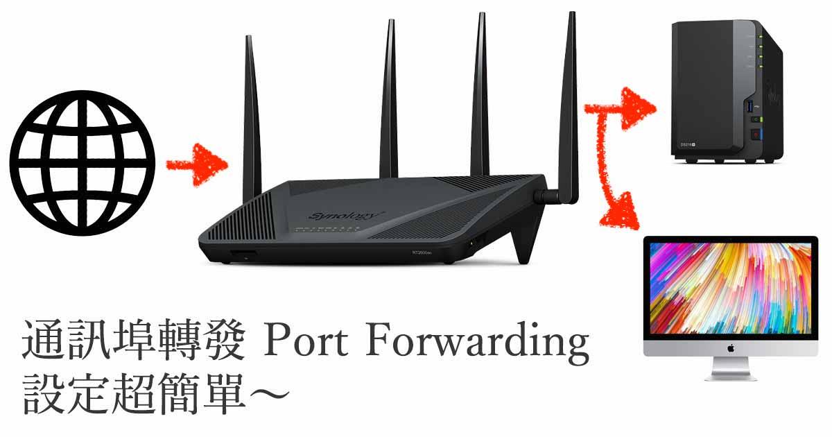 通訊埠轉發 Port Forwarding 設定教學:如何從外面連回家中 NAS?