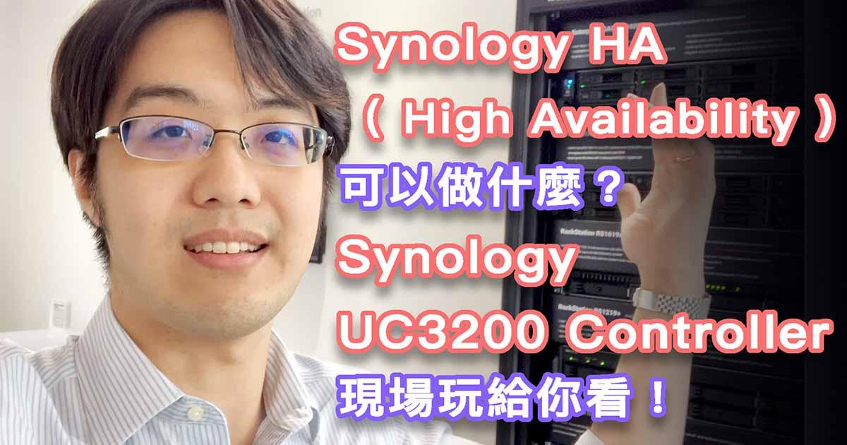 Synology HA 是什麼?Synology UC3200 Controller 現場玩給你看!
