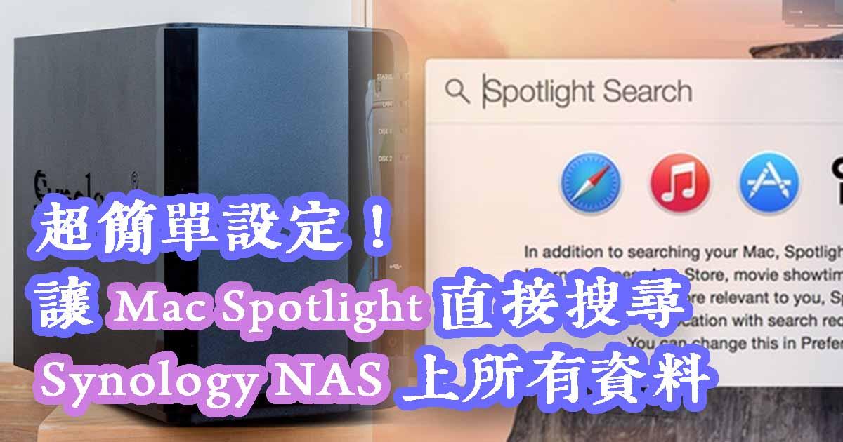 蘋果 Mac Spotlight 也支援!Synology 輕鬆設定直接搜尋 NAS 上所有資料