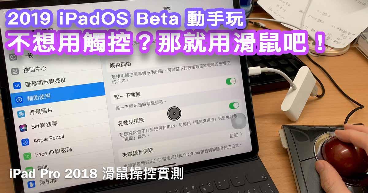 iPad 也能接滑鼠?iPadOS Beta 實測給你看!(WWDC 2019)
