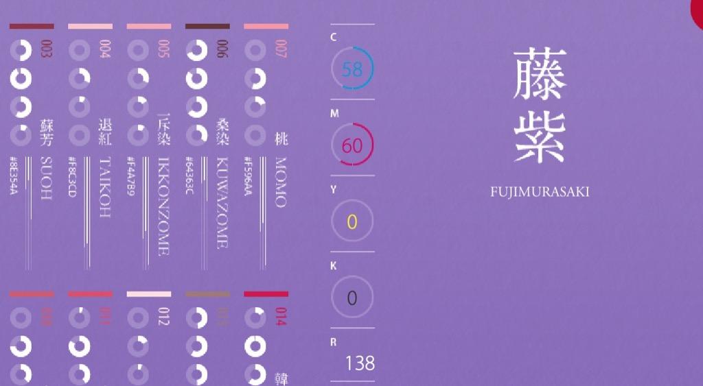 日本絕美傳統和色 5 工具網站:幫你找到色彩靈感,設計質感立刻升級(保存版)