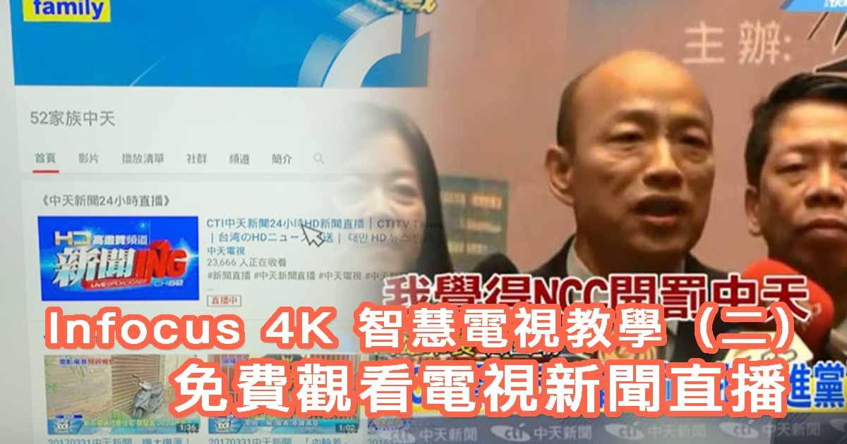 Infocus 4K 智慧電視使用教學(二):免費觀看電視新聞直播