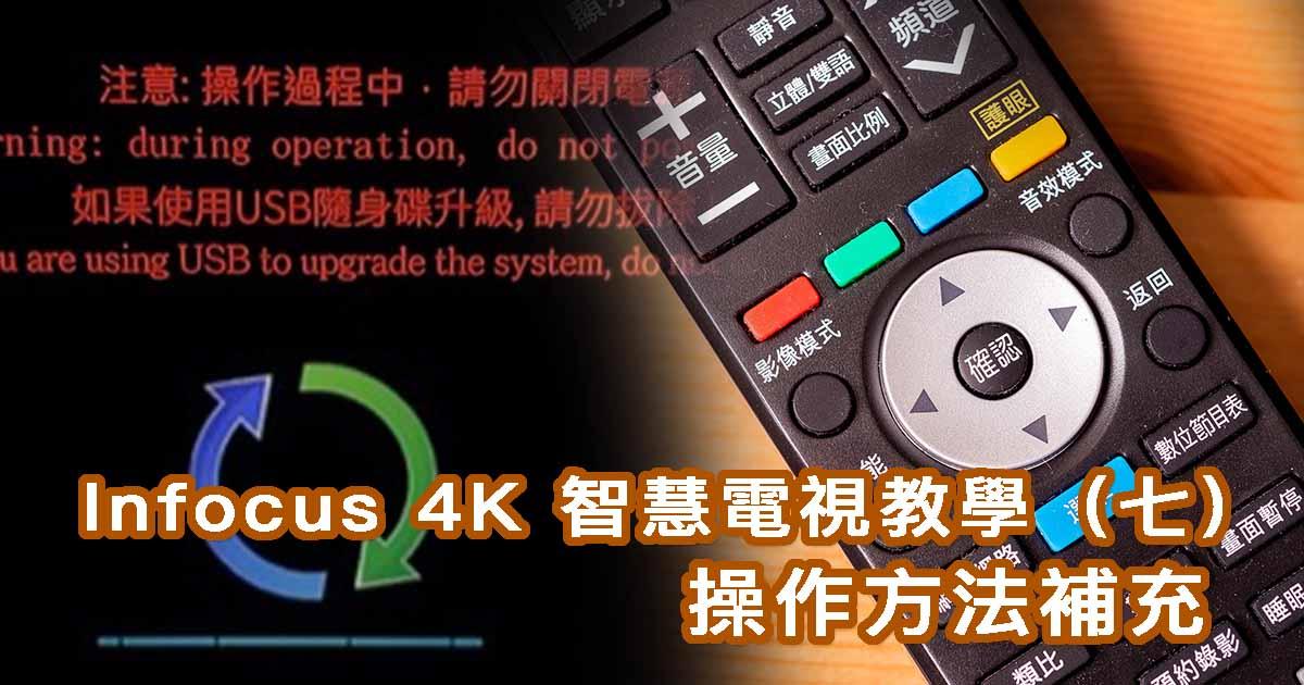Infocus 4K 智慧電視使用教學(七):操作方法補充