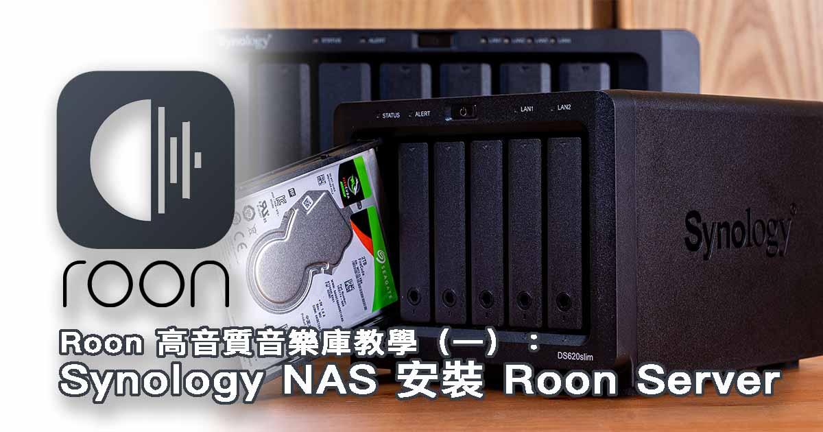 Roon 高音質音樂庫教學(一):Synology NAS 安裝 Roon Server