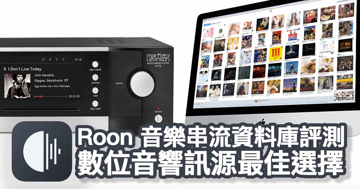 Roon 高音質音樂串流資料庫評測:新時代音響訊源最佳選擇
