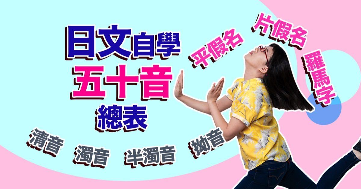 自學五十音必備總表:平假名/片假名/羅馬字/清音/濁音/半濁音/拗音