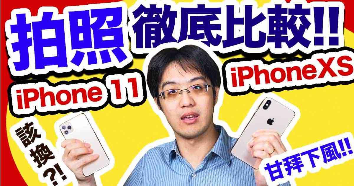 拍照徹底比較!iPhone 11 對決 iPhone XS,我該換新機嗎?